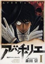 Aventurier: Shinyaku Arsène Lupin