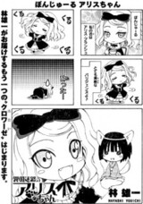 Ikoku Meiro no Alice-chan