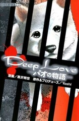 Deep Love: Pao no Monogatari