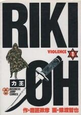 Riki-Oh