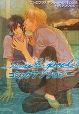 Sweet Pool Comic Anthology