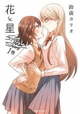 Hana to Hoshi