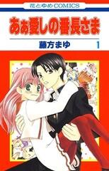 Ah! Itoshi no Banchou-sama