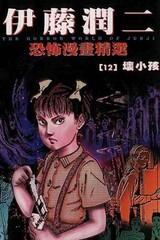 Ito Junji Kyoufu Manga Collection - Ijimetsu Musume