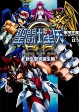 Saint Seiya Omega: New Cross Tanjou-hen