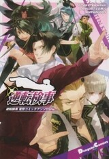 Gyakuten Kenji - Dengeki Comic Anthology