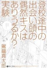 Toukou Tochuu no Deaigashira no Guuzen Kiss wa Ariuru ka? Jikken
