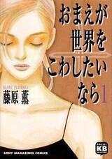 Omae ga Sekai wo Kowashitai nara