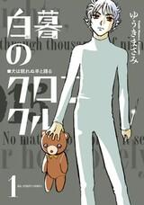 Hakubo no Chronicle