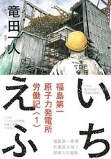 1F: Fukushima Daiichi Genshiryoku Hatsudensho Annaiki