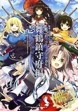 Kantai Collection -Kan Colle- Comic à la Carte: Maizuru Chinjufu-hen