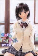 Atashi no Idol