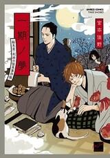 Ichigo no Yume: Shimatsuya Risuke no Kaii Jikenchou