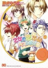 Otome-teki Koi Kakumei★Love Revo!!