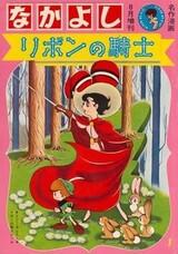 Ribbon no Kishi (1963)