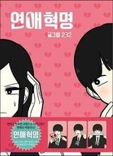 Yeonae Hyeokmyeong