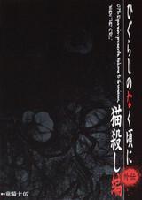 Higurashi no Naku Koro ni Gaiden: Nekogoroshi-hen