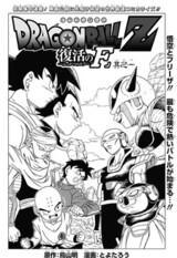 """Dragon Ball Z: Fukkatsu no """"F"""""""