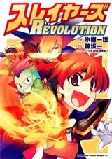 Slayers Revolution