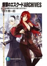 Rengoku no Escudo Archives: Dakedo Kirei na Mono wa Tengoku ni wa Ikenai