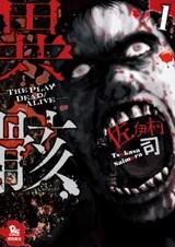 Igai: The Play Dead/Alive