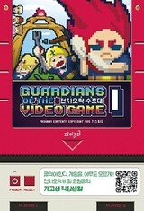 Guardians of the Video Game