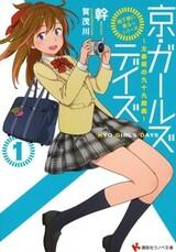 """""""Chikatetsu ni Noru"""" Series: Kyo Girls Days - Uzumasa Moe no Tsukumo Gikyoku"""