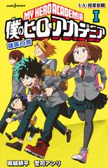 Boku no Hero Academia: Yuuei Hakusho