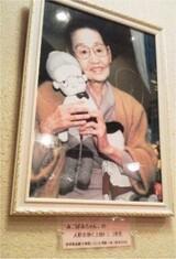 Toshiko Ueda